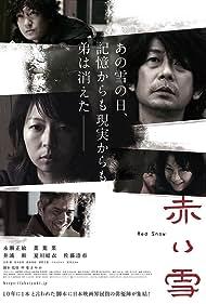 Akai yuki (2019)