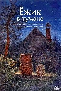 Yozhik v tumane Soviet Union