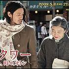 Tôkyô tawâ: Okan to boku to, tokidoki, oton (2007)
