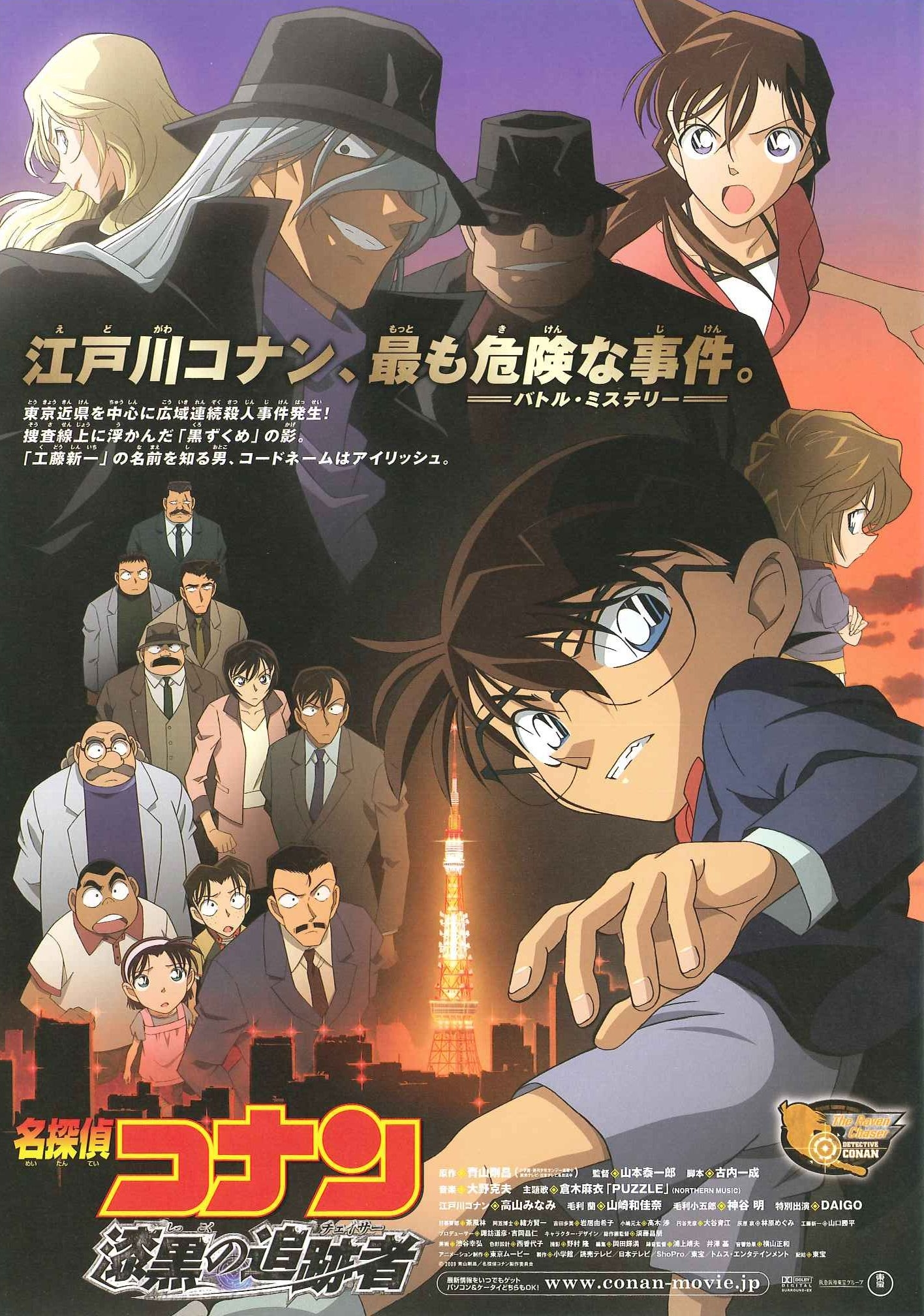 Meitantei Conan: Shikkoku no chaser (2009) - IMDb