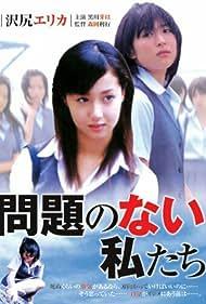 Mondai no nai watashitachi (2004)