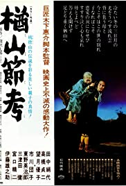 The Ballad of Narayama Poster