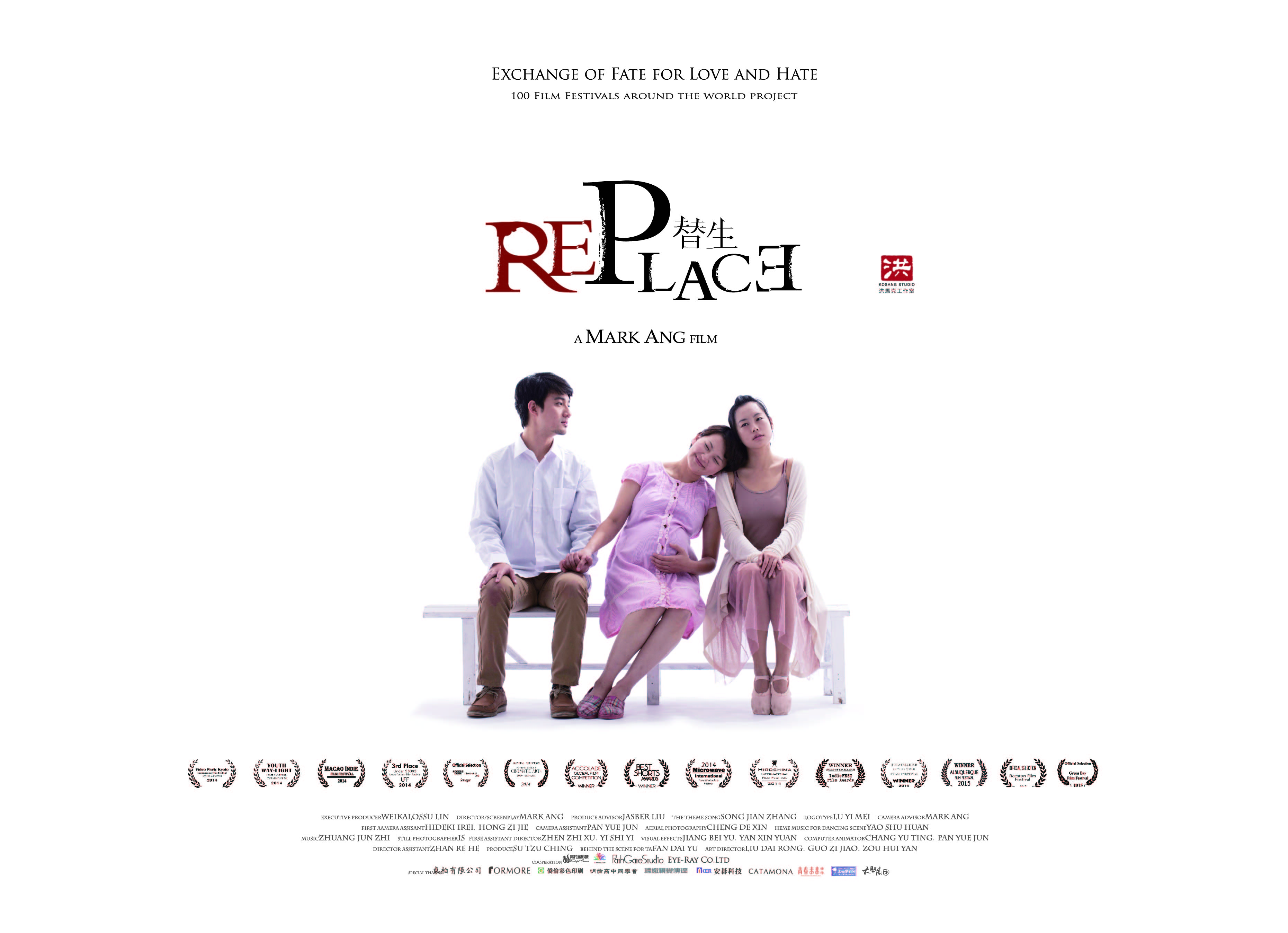 Replace (2014)