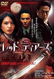 Red tears - kôrui Poster