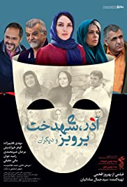 Azar, Shahdokht, Parviz and Others Poster