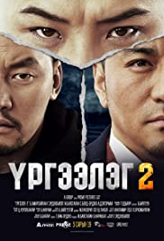 Trapped Abroad 2 Poster