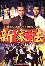 The Rules of the Game Poster