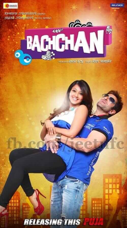 Bachchan (2014) Bengali AMZN WEB-DL x264 AAC