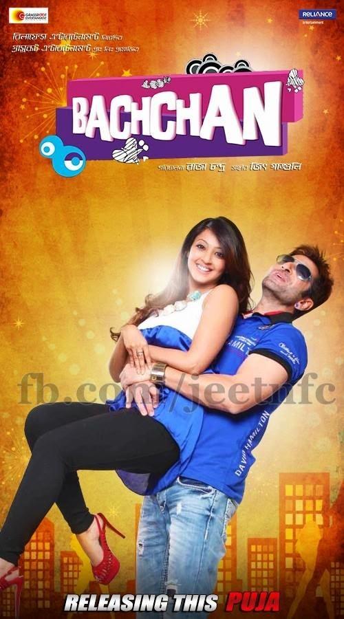 Bachchan (2014) Bengali Full Movie 480p, 720p Download