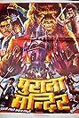 Purana Mandir (1984) Poster