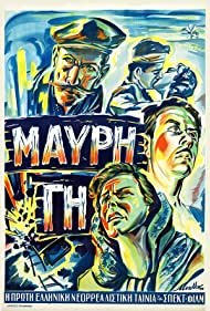 Giorgos Foundas, Sofi Lila, Katerina Zahou, Manolis Spyropoulos, and Tassos Kyriakopoulos in Mavri gi (1952)