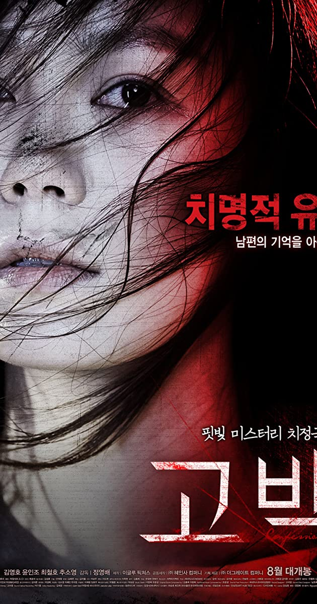Image Gobaek