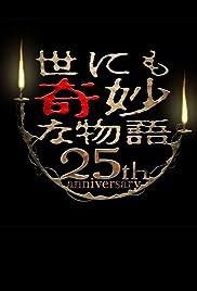 Yo ni mo Kimyô na Monogatari: Eiga kantoku-hen Poster
