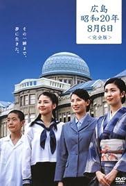 Hiroshima Shouwa 20-nen 8-gatsu 6-ka(2005) Poster - Movie Forum, Cast, Reviews