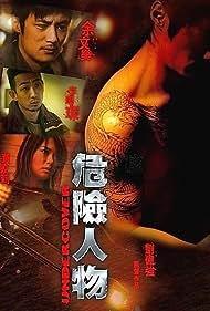 Ai him yan muk (2007)