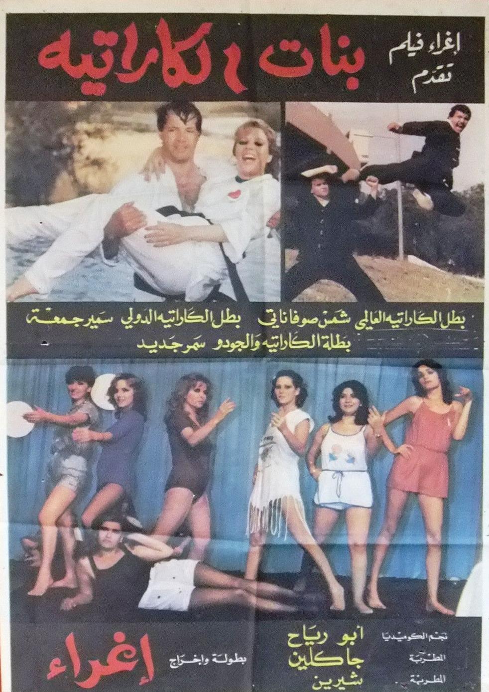 Banatt al Karate ((1981))