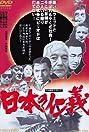 Nihon no jingi (1977) Poster
