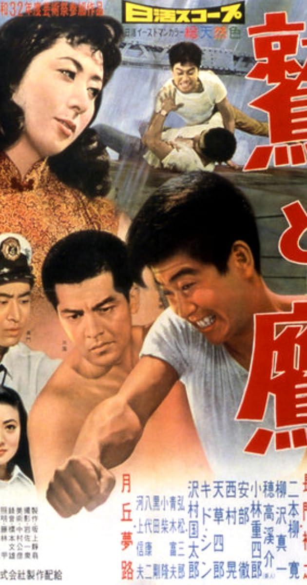 Washi To Taka 1957 Imdb