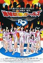 Chikyû bôei Girls P9