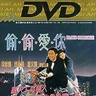 Tony Chiu-Wai Leung and Chingmy Yau in Tou tou ai ni (1996)
