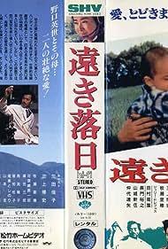 Toki rakujitsu (1992)