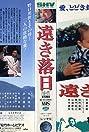 Toki rakujitsu (1992) Poster