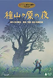 The Night of Taneyamagahara Poster