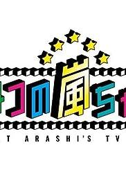 Himitsu no arashi chan! Poster