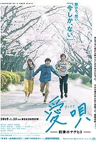 Ai Uta: Yakusoku no Nakuhito (2019)