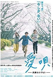 Ai Uta: Yakusoku no Nakuhito (2019) Subtitle Indonesia
