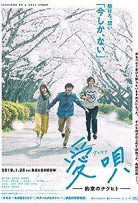 Primary photo for Ai Uta: Yakusoku no Nakuhito