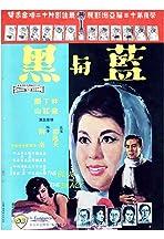 Lan yu hei (Shang)
