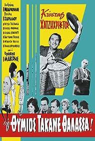 Andreas Barkoulis, Roula Chrysopoulou, Kostas Hatzihristos, Voula Harilaou, Niki Linardou, Orestis Makris, Vangelis Ploios, and Nitsa Tsaganea in O Thymios takane thalassa (1959)