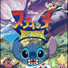 Stitch! (2008)