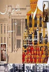 Khaterat-e yek 75 sale (2007)