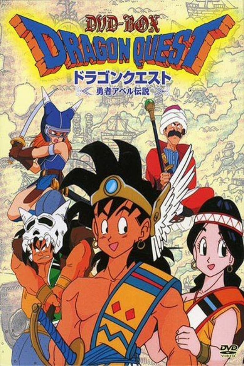 dragon quest your story poster