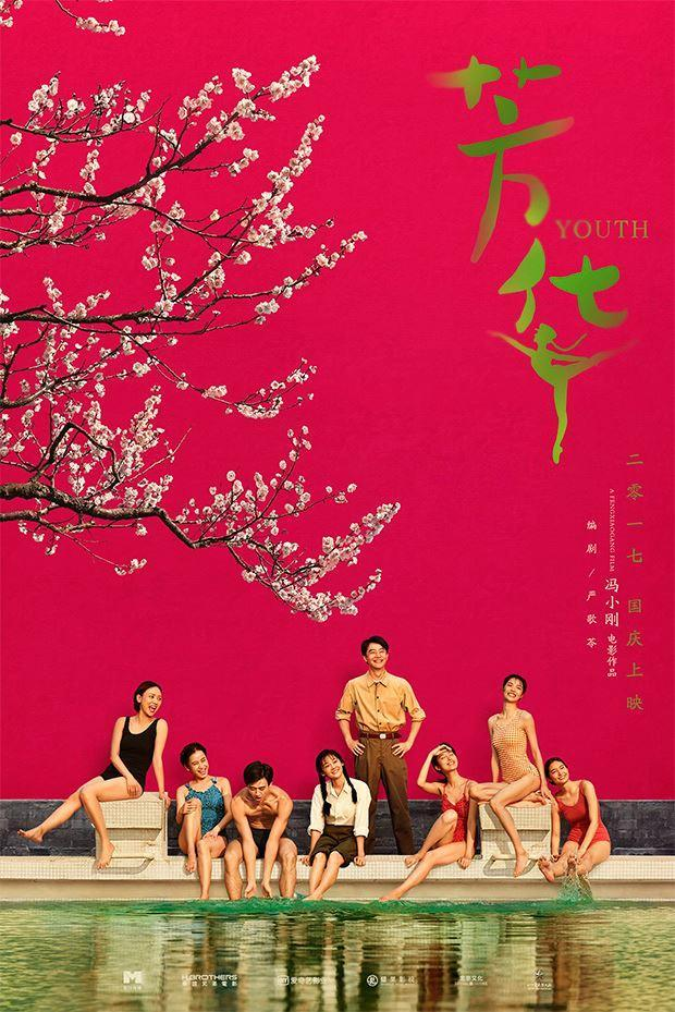 Youth(2017)