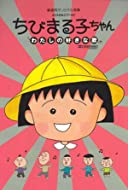chibi maruko chan movie 2015 watch online