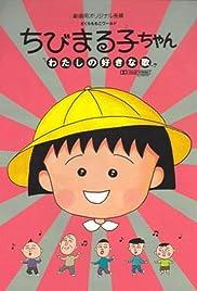 Chibi Maruko-chan: Watashi no suki-na uta Poster
