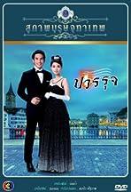 Khun Chai Pawornruj (Part 2)
