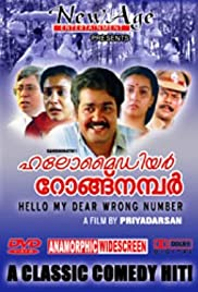 Hello My Dear: Wrong Number(1986) Poster - Movie Forum, Cast, Reviews