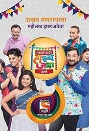 Maharashtrachi Hasya Jatra Poster