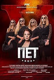 Pet (2019)