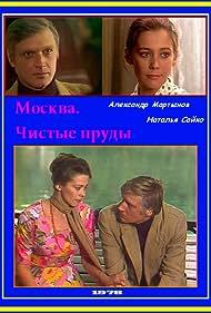 Moskva. Chistyye prudy (1979)
