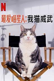 Abatutu in Poeslief: een ode aan de kat (2021)