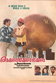Mohanlal and Sreenivasan in Akkare Akkare Akkare (1990)