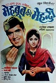 Mehboob Ki Mehndi (1971) - IMDb