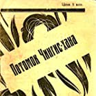 Potomok Chingis-Khana (1928)
