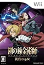Fullmetal Alchemist: Daughter of the Dusk