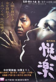 Etsuraku (1965) Poster - Movie Forum, Cast, Reviews